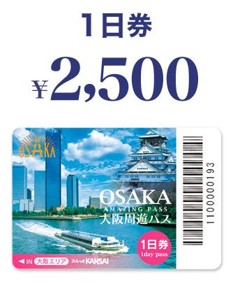 大坂周游卡-1day passp1.png