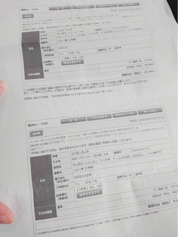昇龙道巴士预约-21.jpg