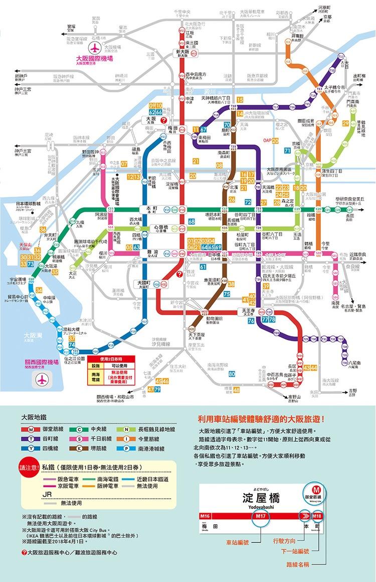 2day大坂周游卡2日券-免费搭乘范围.jpg