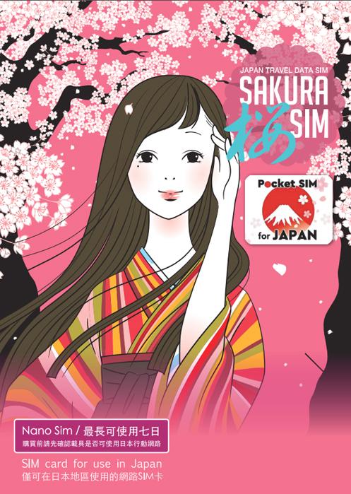 Sakura樱花SIM卡.jpg