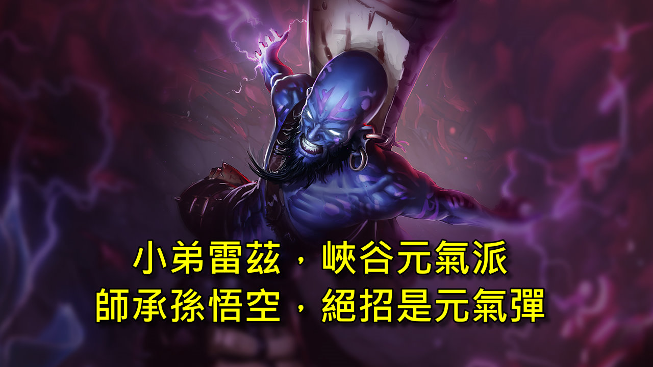 Ryze_Splash_Centered_0
