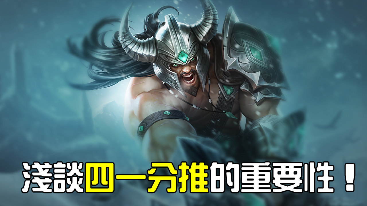 tryndamere_splash_centered_0
