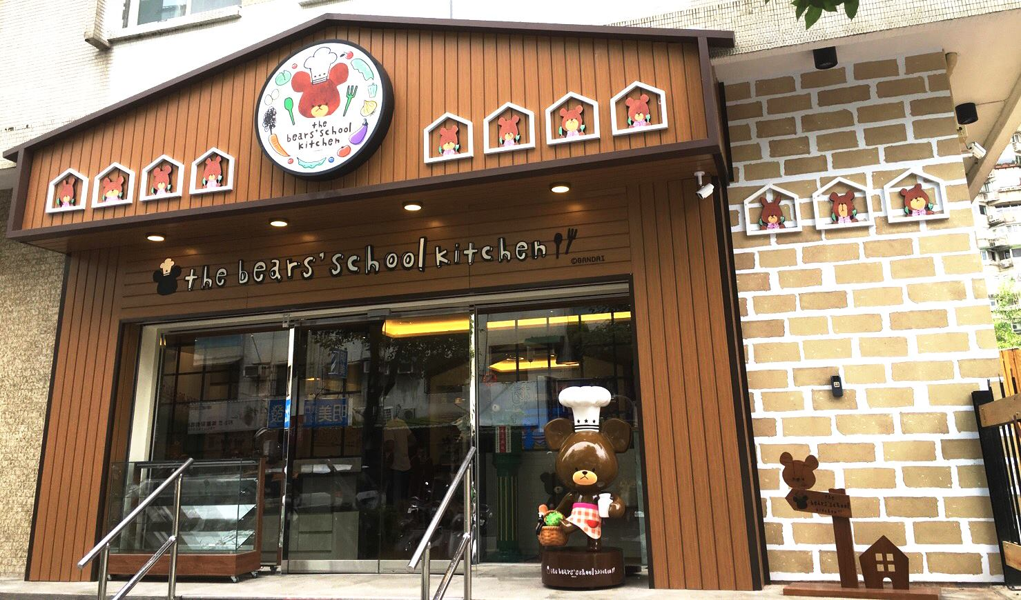 3小熊学校快乐厨房-pic