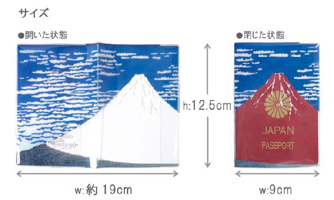 1.富士山礼品-护照2