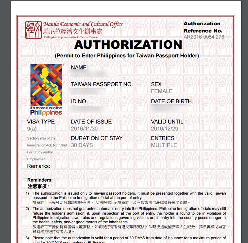 菲律宾线上签证教学-11