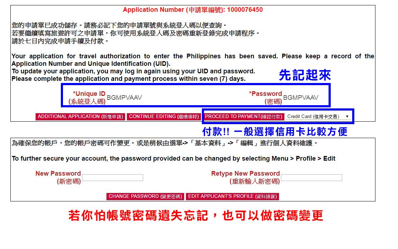 菲律宾线上签证教学-5
