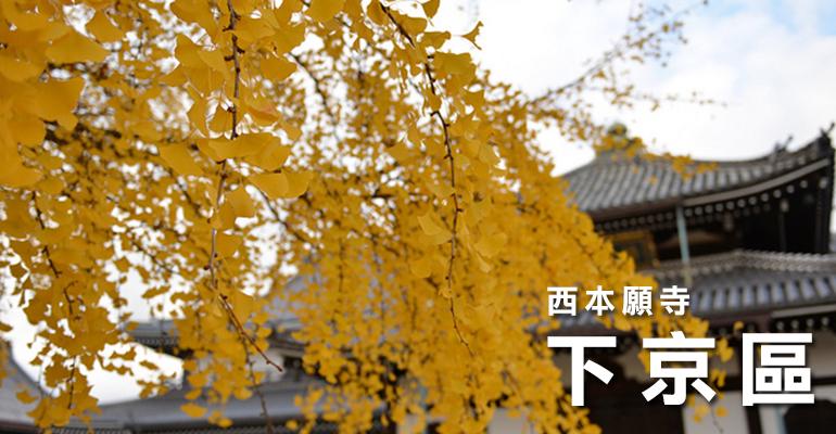 6kyoto下京区