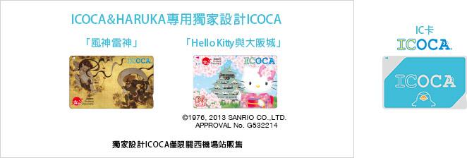 icoca-haruka_卡片设计种类