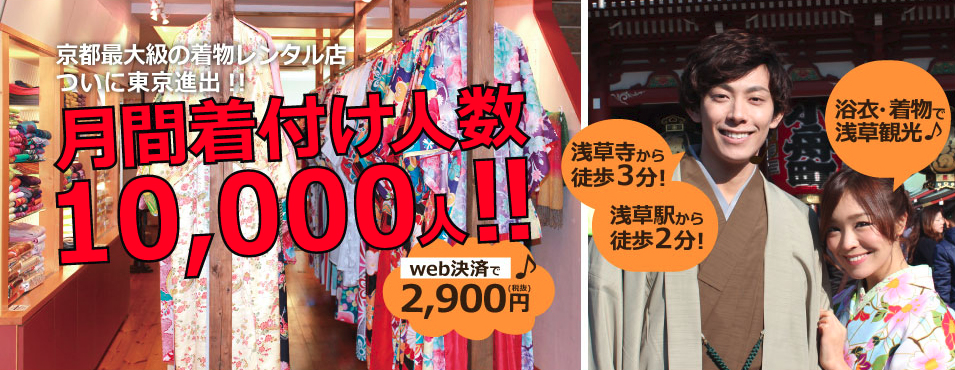 4京都和服租借Wargo
