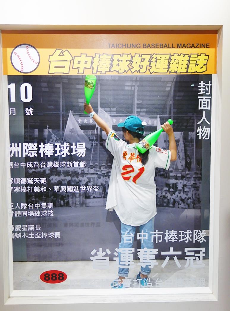 Taichung-棒球故事馆13