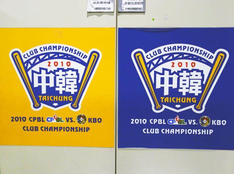 Taichung-棒球故事馆17