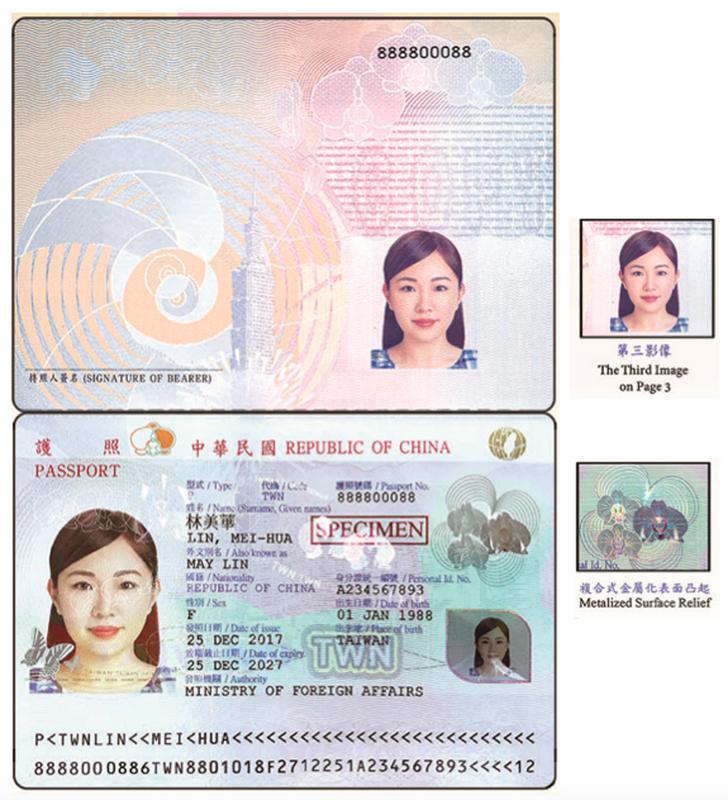 20171225-二代护照