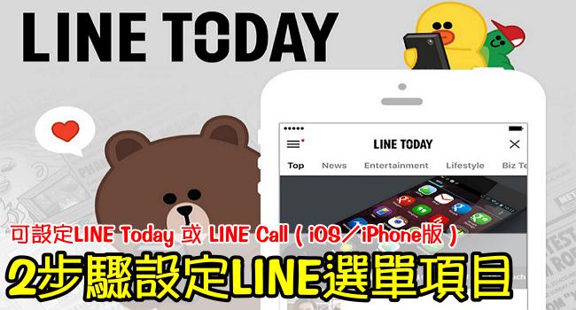 170316 LINE設定選單iphone