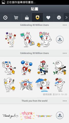 line sticker 破解 android