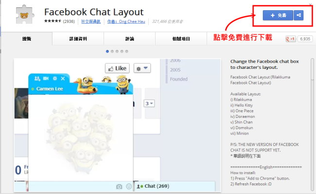 facebook chat layout 1