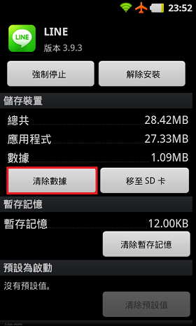 LINE-VPN-PICTURE-FREE (5)