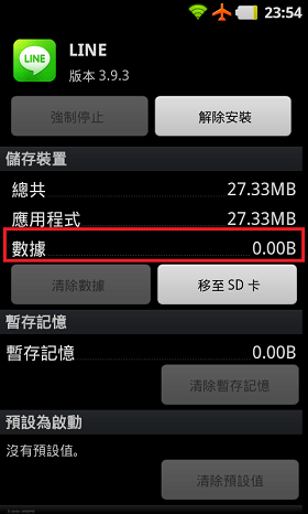 LINE-VPN-PICTURE-FREE (7)