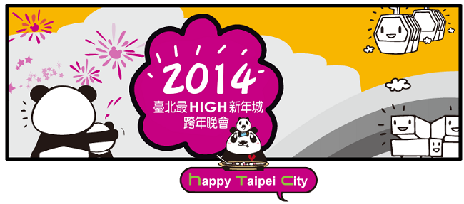 2014Happy New Year-20131224-11