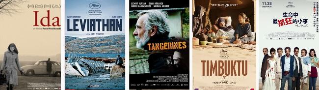 2015奧斯卡入圍名單-最佳外語片