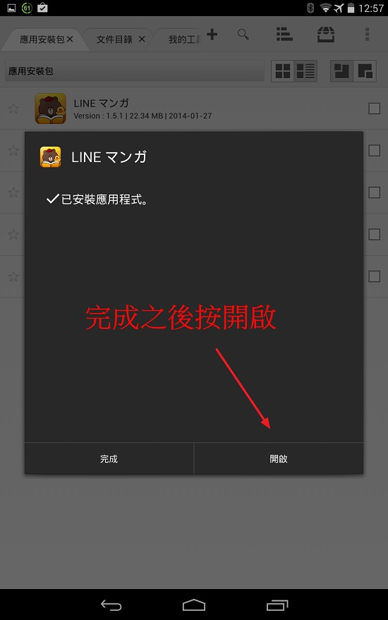 LINE Manga for android (8)