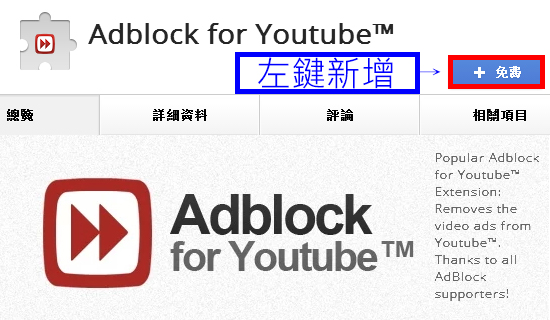 2016-Adblock for Youtube-1