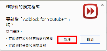 2016-Adblock for Youtube-2