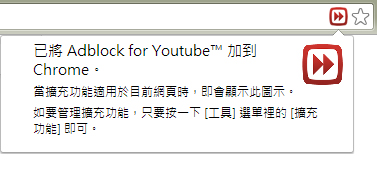 2016-Adblock for Youtube-3