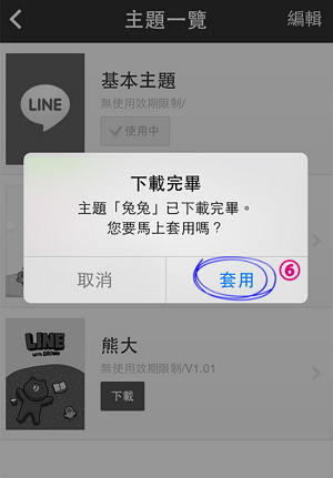 5-App 管理大師-1
