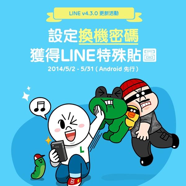 LINE 帳號被盜危機 (2)
