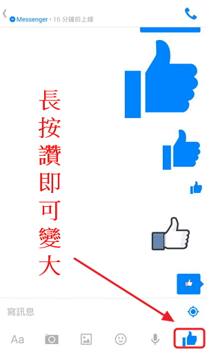 FB Messenger-功能全集 (16)