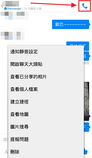 FB Messenger-功能全集 (2)