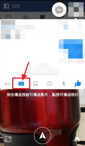 FB-Messenger-功能全集-5-1