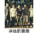 2014台中國慶煙火10月10日表演-柒拾趴樂團
