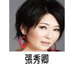 2014國慶懶人包台中煙火時間、地點,電視 live 實況直播-張秀卿1