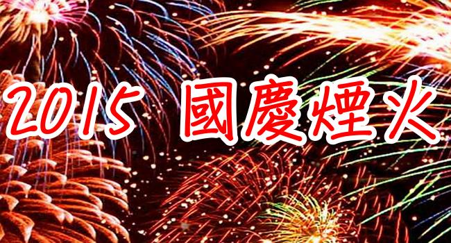 National Fireworks1010 cover