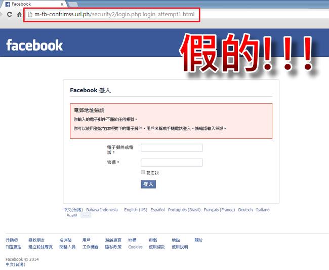 又是假的FB官方網站-3