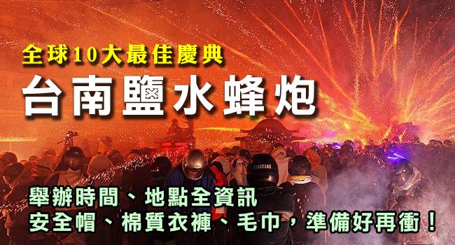 台南鹽水蜂炮-banner
