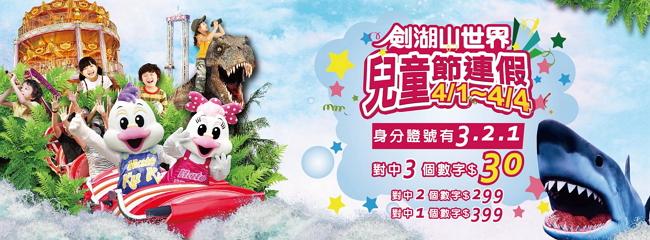 【兒童節 各地優惠一覽】拿免費禮物、門票優惠、看免費的展覽及了解兒童節的由來。