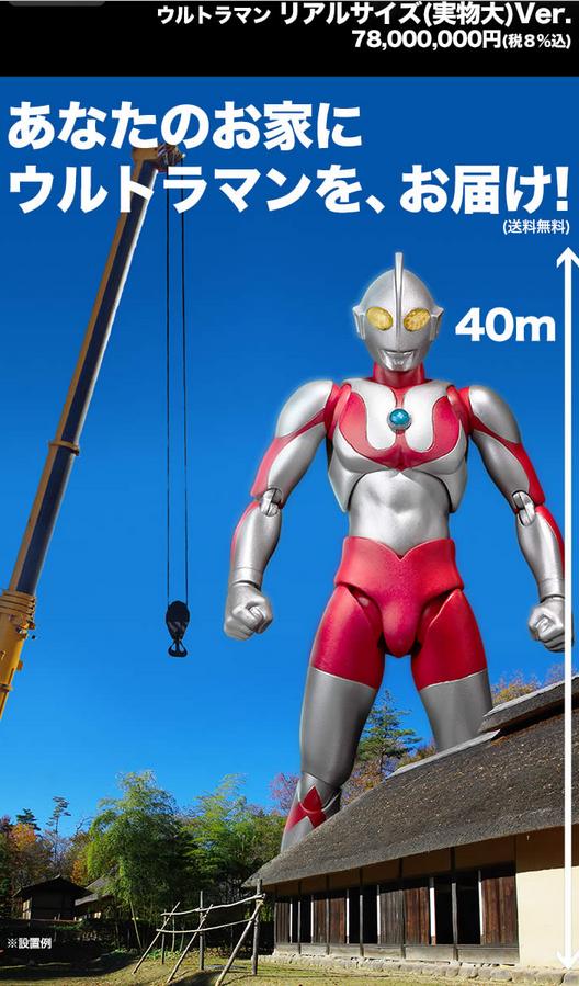 超大鹹蛋超人