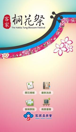 123_0001_客家桐花祭 app (2).jpeg