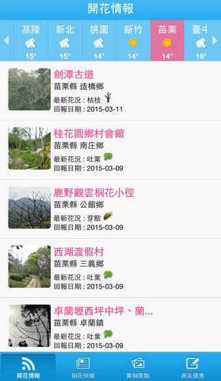 123_0002_客家桐花祭 app (3).jpeg