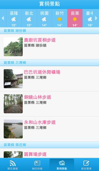 123_0003_客家桐花祭 app (4).jpeg