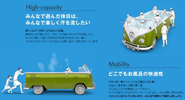 2015愚人節-福斯露營車-3