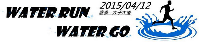 2015 Water Run Water Go