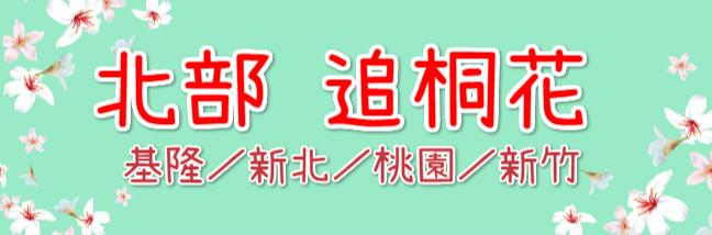 2017北部 追桐花