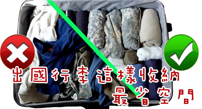 行李打包收納方法