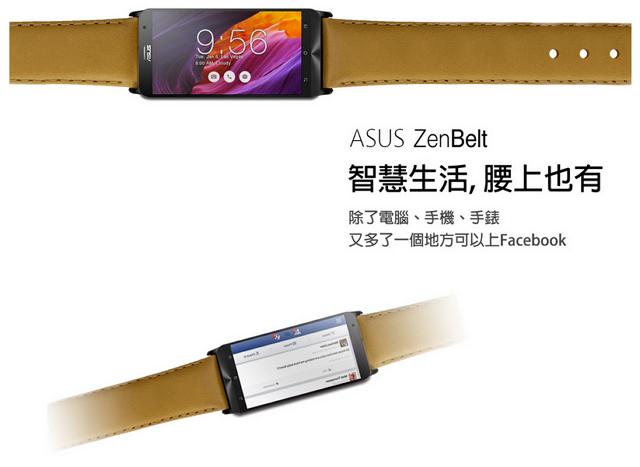ASUS 推出 ZenBelt 智慧皮帶-1