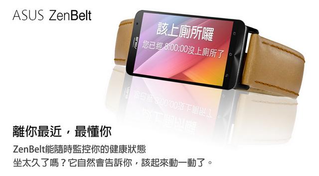 ASUS 推出 ZenBelt 智慧皮帶-2