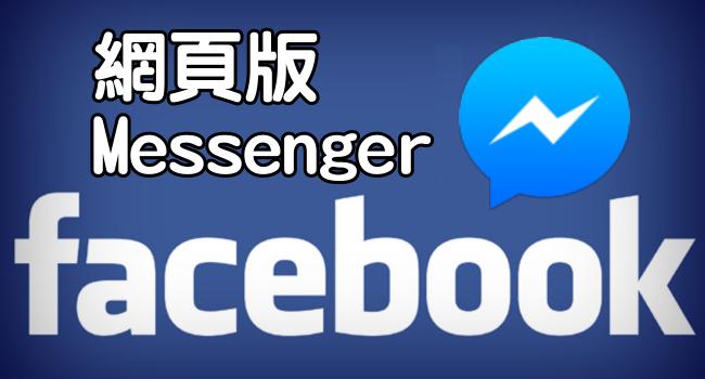 messenger 線上 版