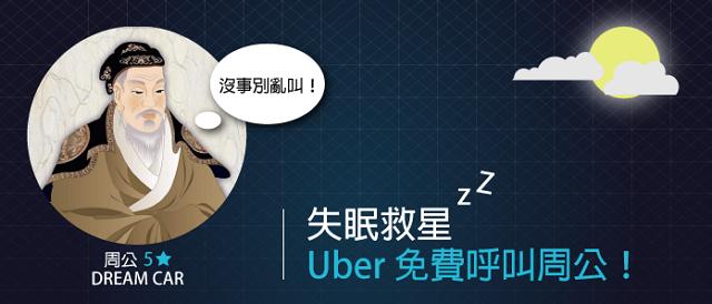 UBER 新服務 免費「呼叫周公」救失眠!